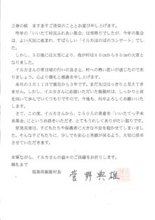 いいたてお手紙-1.jpg