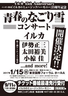 イルカ_青春のなごり雪コンサートチラシ_edited-1.jpg