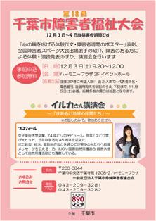 千葉市障害者福祉大会_講演会.jpg