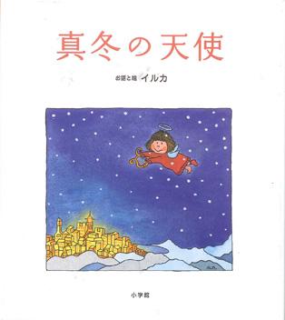 真冬の天使 2007.3.10.jpg