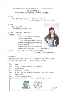 20140913雲仙講演会hp.jpg