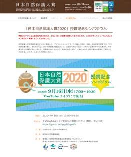 日本自然保護大賞2020オンラインシンポジウム-1.jpg