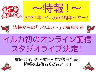 配信ライブ特報4 1.jpg