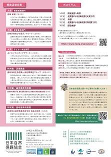 大賞2021_シンポジウム告知チラシ2-2.jpg