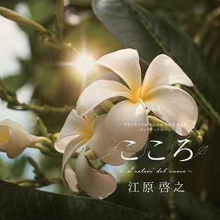 cd_2021_kokoro.jpg