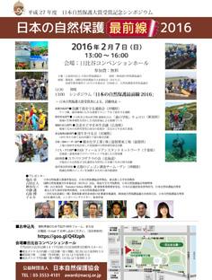 H27日本自然保護大賞記念シンポジウムちらし.jpg