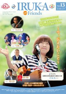 iruka2017_Vol13_shinkou(2)-1.jpg