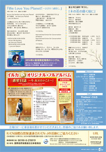 iruka2017_Vol13_shinkou(2)-ura.jpg