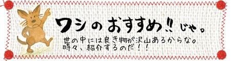 iruka_osusumelogo.jpg